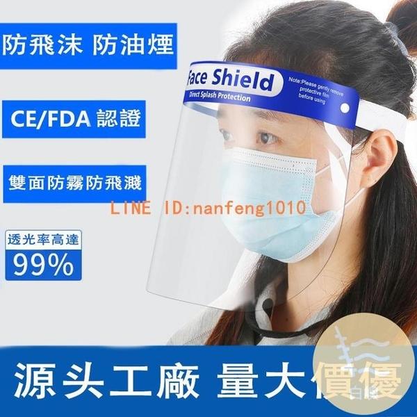 5個裝 防護面罩防護眼防飛沫罩雙面防霧透明高清面屏廚房做飯防油濺油煙【白嶼家居】