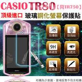 【小咖龍】 CASIO EXILIM TR80 TR750 專用鋼化玻璃螢幕保護貼 鋼化玻璃膜 螢幕玻璃貼 奈米鍍膜