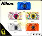 ES數位 Nikon Coolplx W150 防水相機 防水10米 防寒 防撞 防塵 浮淺 游泳 新機上市 送32G