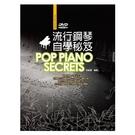 [唐尼樂器] 鋼琴/電鋼琴教學樂譜系列-流行鋼琴自學秘笈(簡譜與五線譜對照 )附DVD教學