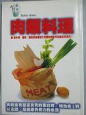 【書寶二手書T1/餐飲_MDI】肉類料理_智慧大學