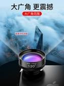 手機鏡頭 超廣角通用專業單反華為vivo拍照攝影后外置高清攝像頭蘋果自拍神器iphone【快速出貨】