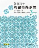 好好玩的梭編蕾絲小物:讓新手也能完美達成不NGの3 Steps梭子編織基本功(暢銷版..