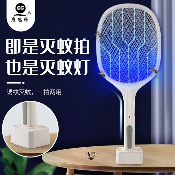 電蚊拍 多功能兩用滅蚊器二合一USB充電家用學生滅蚊燈物理驅蚊燈