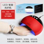玫瑾美甲光療機美甲燈甲油膠led機器指甲油烤燈美甲工具套裝 【開學季巨惠】