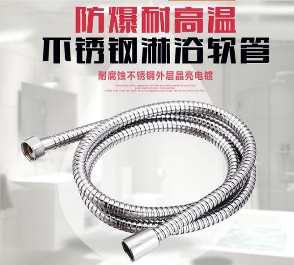 [協貿國際]  花灑軟管噴頭軟管防爆淋浴軟管蓮蓬頭軟管 (2個價)