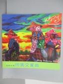 【書寶二手書T9/藝術_QKJ】田園交響曲-深耕台灣_2014Pastoral Symphony
