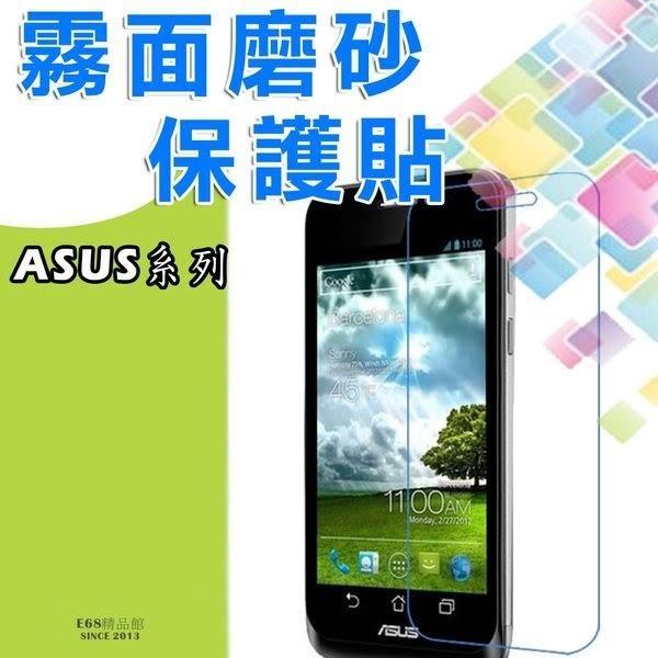 E68精品館 霧面 華碩 ASUS ZenFone2 5吋 / 5.5吋 磨砂 手機膜 保護貼 貼膜 防指紋防刮 ZE500 / ZE550