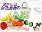 麗嬰兒童玩具館~木製-日本WOODY PUDDY 磁性蔬菜水果切切樂-櫸木材質附麻布袋