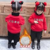 兒童長袖 童裝冬男女寶寶加絨打底衫加厚春節年貨款鼠年喜慶文字衛衣1-3歲