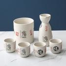 家用套裝釉下彩日式手繪溫酒器酒壺酒杯組合清白酒燙酒壺 優拓