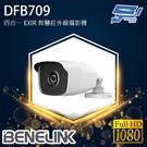 高雄/台南/屏東監視器 欣永成 DFB709 200萬畫素 1080P 四合一 EXIR 智慧紅外線攝影機 黑光級鏡頭