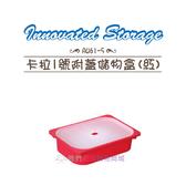 【我們網路購物商城】聯府  AW61-5 卡拉1號附蓋儲物盒(紅)  AW615  置物籃 收納
