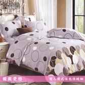 活性印染5尺雙人薄式床包涼被組-圈圈愛戀-夢棉屋