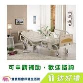 電動病床 電動床 贈四樣好禮 耀宏 三馬達電動護理床 YH306 可充電 高級電動醫療床 居家用照顧床