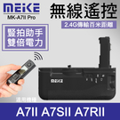 【A7II 電池手把 附遙控器】公司貨 一年保固 Meike 美科 MK-A7II 適用 Sony A7M2 A7SII