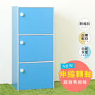《HOPMA》粉彩三門收納櫃 G-D303