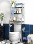 洗衣機置物架 不銹鋼衛生間馬桶洗衣機置物架壁掛落地廁所浴室收納架子JY【降價兩天】