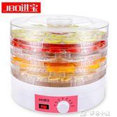 蔬菜食物寵物食品烘乾機小型寵物食品風乾機脫水機igo中元特惠下殺