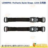 羅普 LOWEPRO ProTactic Quick Straps 專業旅行者快拆束帶 L224 公司貨 束帶 快拆