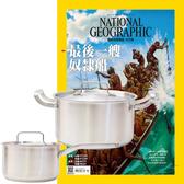 《國家地理雜誌》1年12期 贈 頂尖廚師TOP CHEF德式經典雙鍋組