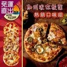 《加州迷你披薩》 熱銷口味組(BBQ+夏威夷+辣雞+索諾瑪鎮起司+塞貢多狂雞) (6吋×5片)【免運直出】