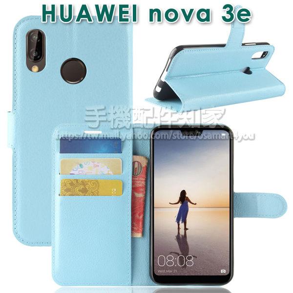 【錢包皮套】HUAWEI nova 3e 5.84吋 ANE-LX2J 書本式側掀保護套/插卡手機套/斜立支架保護殼/磁扣軟殼-ZW