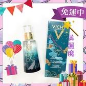 【美麗魔】Vichy 薇姿 M89火山能量微精華 50ml 限量/一般版隨機出貨