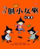 (二手書)3個小女巫故事書