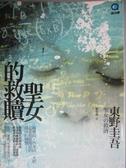【書寶二手書T1/一般小說_HSR】聖女的救贖_葉韋利, 東野圭吾