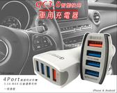 【GT LZ-KC08】車充 QC3.0 USB 3.5AMax 支援4孔輸出 超越普通車充速度 車用充電器車充快充