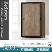 《固的家具GOOD》131-4-AG 灰橡耐磨4×7尺拉門衣櫥【雙北市含搬運組裝】