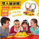 雙人 砸派機 限時下殺$26 奶油 砸派機 遊戲 拍臉器 Pie Face Game 桌遊(V50-1842)