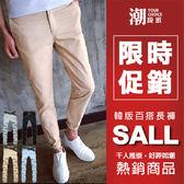 『潮段班』【HJ090111】韓版窄版修腿設計百搭淺色系小腳休閒褲西裝褲