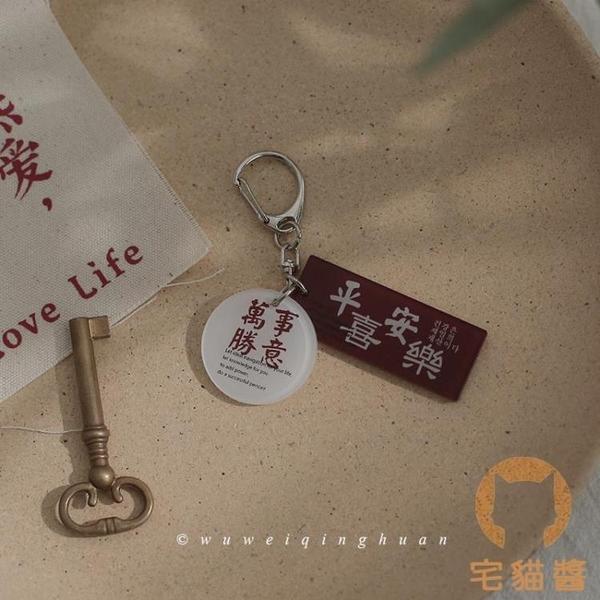 鑰匙扣寓意美好萬事勝意背包裝飾掛件禮物【宅貓醬】