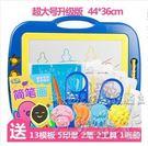 兒童磁性1-3歲兒彩色超大號塗鴉板SQ3729『科炫3C』
