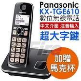【送杯子】 Panasonic 國際牌 數位無線電話 KX-TGE610 注音大按鍵 電力備緩 來電報號 按鍵密碼鎖 TGE610