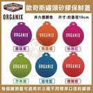 Organix歐奇斯》罐頭矽膠保鮮蓋
