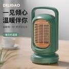 暖風機 取暖器家用小型節能省電小太陽浴室速熱電暖氣辦公室電暖器 - 古梵希