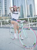 自行車男單車公路賽車倒剎車活飛實心胎成人女學生熒光26寸CY『小淇嚴選』