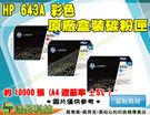 HP Q5951A / 643A 原廠 藍色 超精細碳粉匣