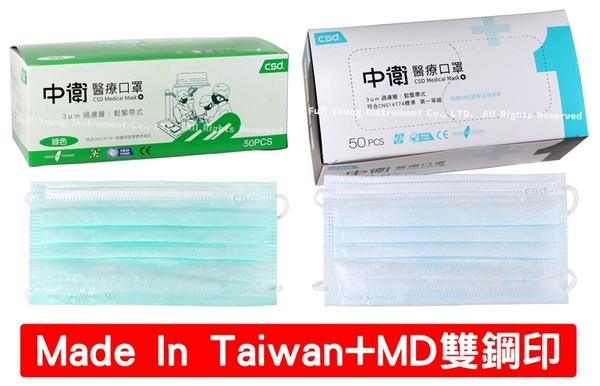 【醫康生活家】雙鋼印► 中衛CSD 成人醫用口罩 綠色/藍色 50入/盒 醫療口罩 MD口罩