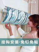 空調擋風板防直吹風口遮風板嬰幼兒防風罩壁掛式出冷氣通用擋板YYP 麥琪精品屋