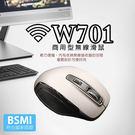 商務型無線滑鼠 W701 【B771】【熊大碗福利社】  無線滑鼠 光學滑鼠 滑鼠 鼠標