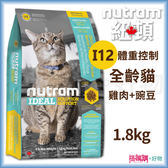 Nutram 紐頓 『 I12 體重控制全齡貓(雞肉+豌豆)』 1.8KG 【搭嘴購】