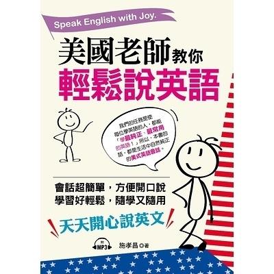 美國老師教你輕鬆說英語(天天開心說英文)(附1MP3)
