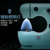 家毅家用縫紉機電動迷你多功能小型 手動吃厚縫紉機微型腳踏【一周年店慶限時85折】