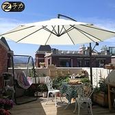 子力戶外庭院傘遮陽傘大型太陽傘廣告傘室外擺攤沙灘活動傘香蕉傘 安雅家居館