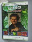 【書寶二手書T8/養生_OOU】超級食物:未來的食物與藥物_大衛‧沃夫