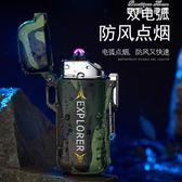 戶外雙電弧防風打火機充電創意個性男士防水USB電子點煙器奇特潮 麥琪精品屋